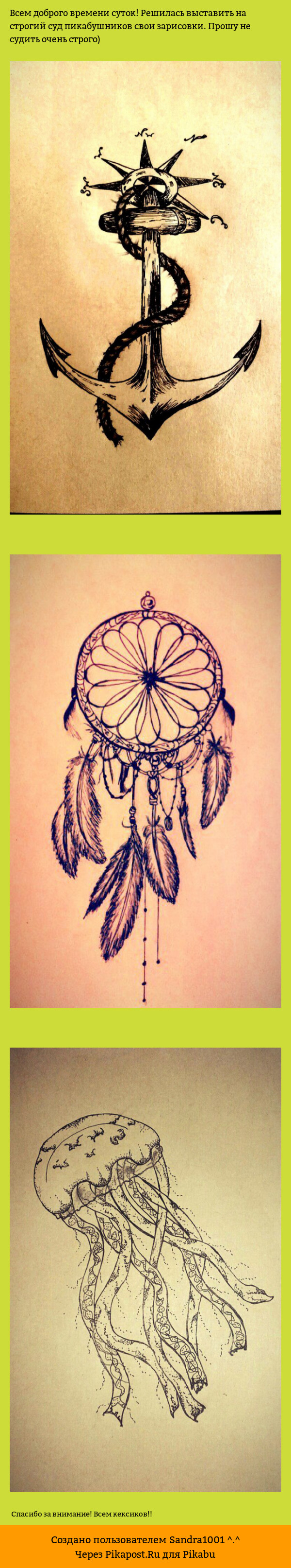 Когда зачесались руки порисовать :) рисунок, якорь, дерзкая медуза, Ловец снов, длиннопост