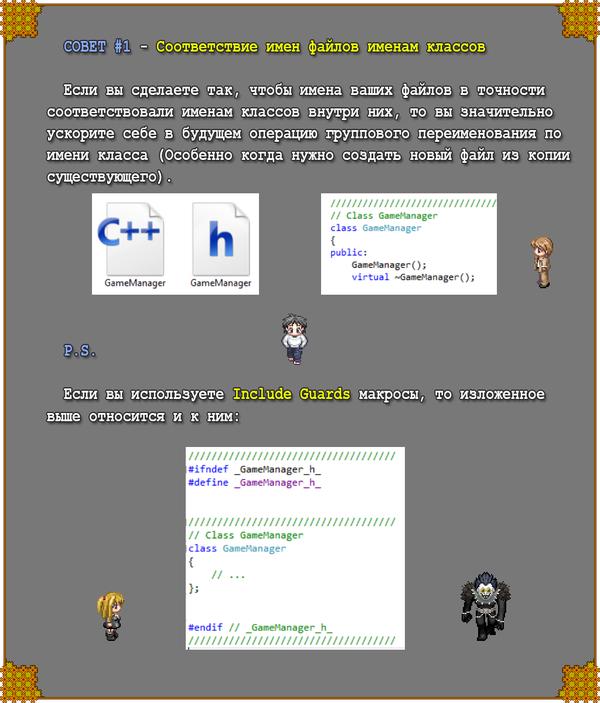 Советы падаванам C++ ( Часть 1 ) Программирование, Курсы программирования, Обучение, C++, Dansken, Длиннопост