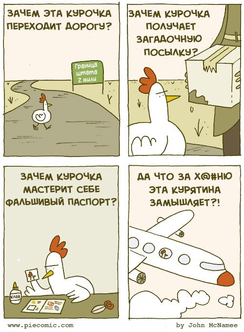 Курочка Курица, Замысел, Мат, Комиксы, Piecomic