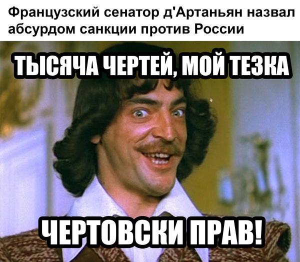Прав, каналья! Дартаньян, Боярский, Санкции, Политика, Прикол