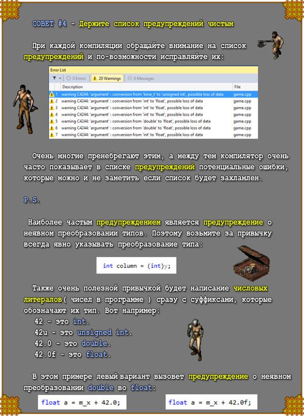 Советы падаванам C++ ( Часть 2 ) Программирование, Курсы программирования, Обучение, C++, Dansken, Длиннопост