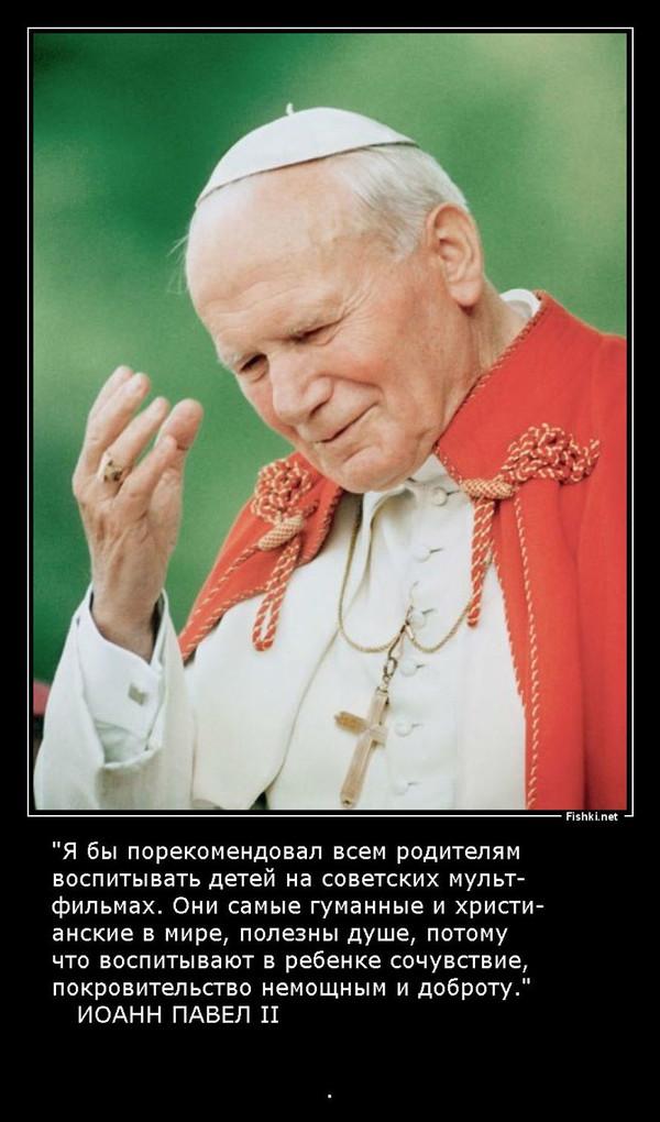 Папа Римский Иоанн Павел II о советской мультипликации. Мультфильм, папа римский, фото, текст, фишки