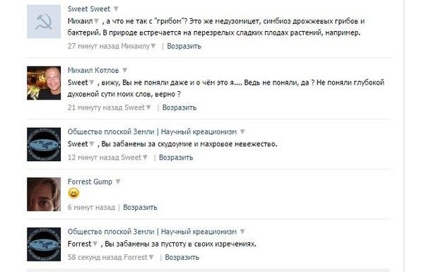 Общество плоской Земли Религия, Плоская земля, Комментарии, ВКонтакте