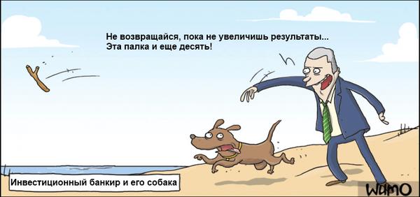 Свежие WUMO Wulffmorgenthaler, Комиксы, Перевод, Прокрастинация, Инвесторы