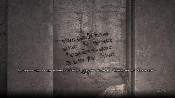 Заповеди Пророка Лебеды Игры, Ведьмак, Пророк Лебеда, Скриншот, Заповеди