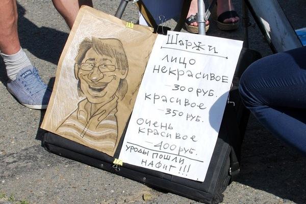 Маркетинг по-пермски Маркетинг, Шарж, Пермь