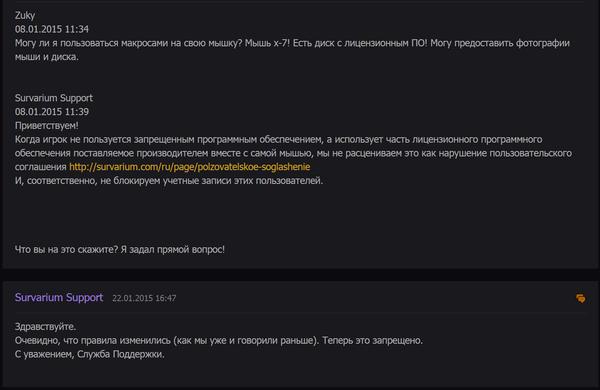 Survarium - разрешили и забанили Survarium, Техподдержка, Игры