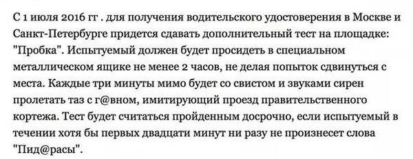 Новые правила выдачи прав )
