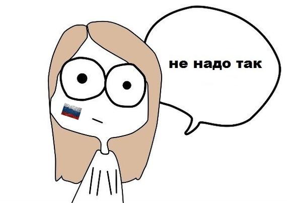 После матча со Словакией Футбол, Евро 2016, Россия-Словакия, Не надо так