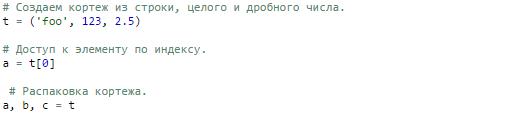 Реализация кортежа на C++11 Программирование, Языки программирования, C++, Длиннопост