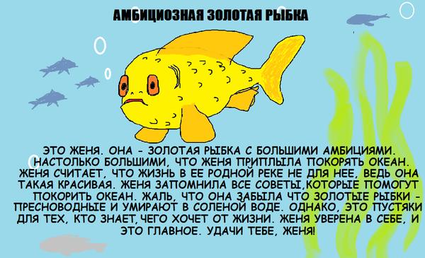 Женя Рисунок, Золотая рыбка, Paint, Амбиции, Океан