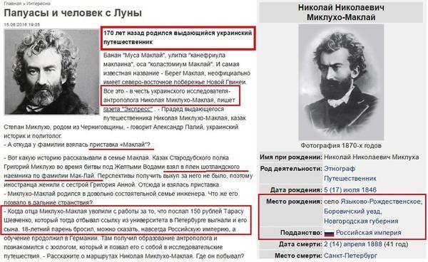 После такого утверждения можно смело требовать присоединения Папуасии к Украине! укрофейк, Украина, Политика, Миклухо-Маклай