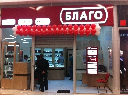 Ломбард благо кредит москва деньги в залог под проценты