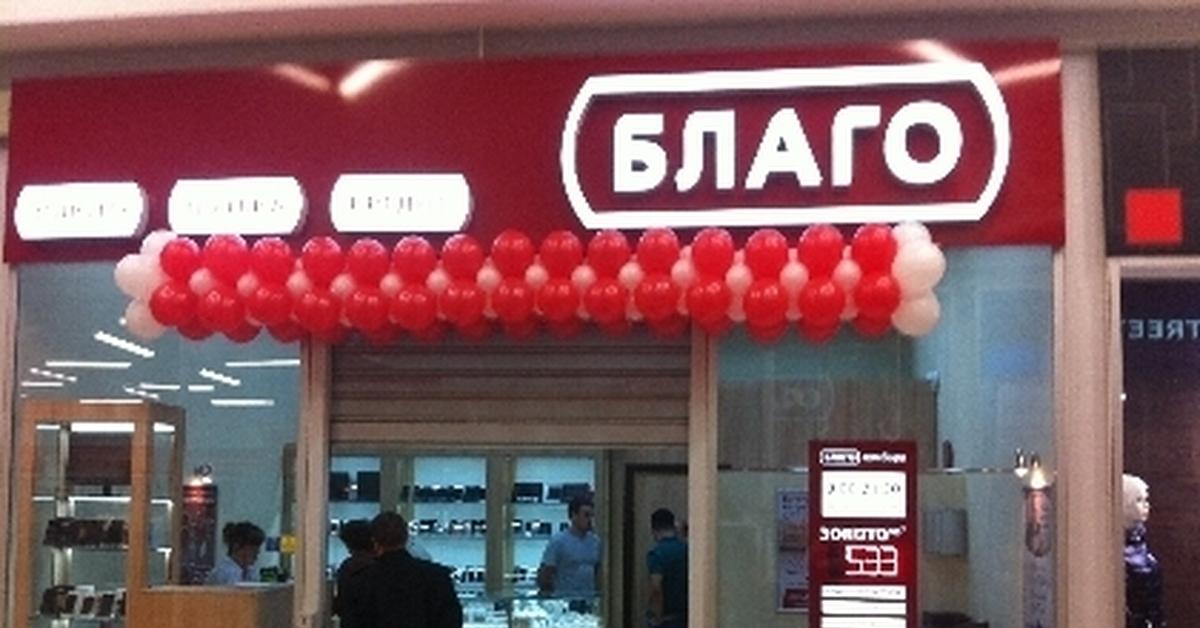 Ломбард благо в москве вакансии прокат авто италия без залога