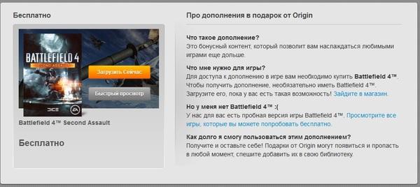 Бесплатный Second Assault для Battlefield 4! Battlefield 4, Dlc, Second assault, Бесплатно!, Origin