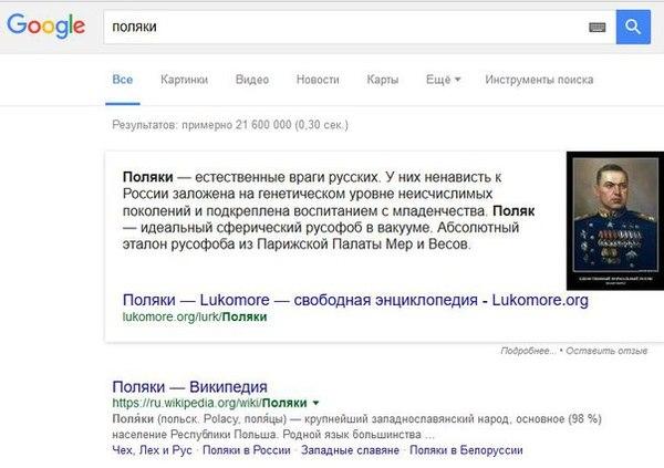 Гугл разжигает