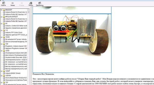 2000 идей и уроков ARDUINO Arduino, Урок, Идея, Электроника, Робот, Текст, Торрент