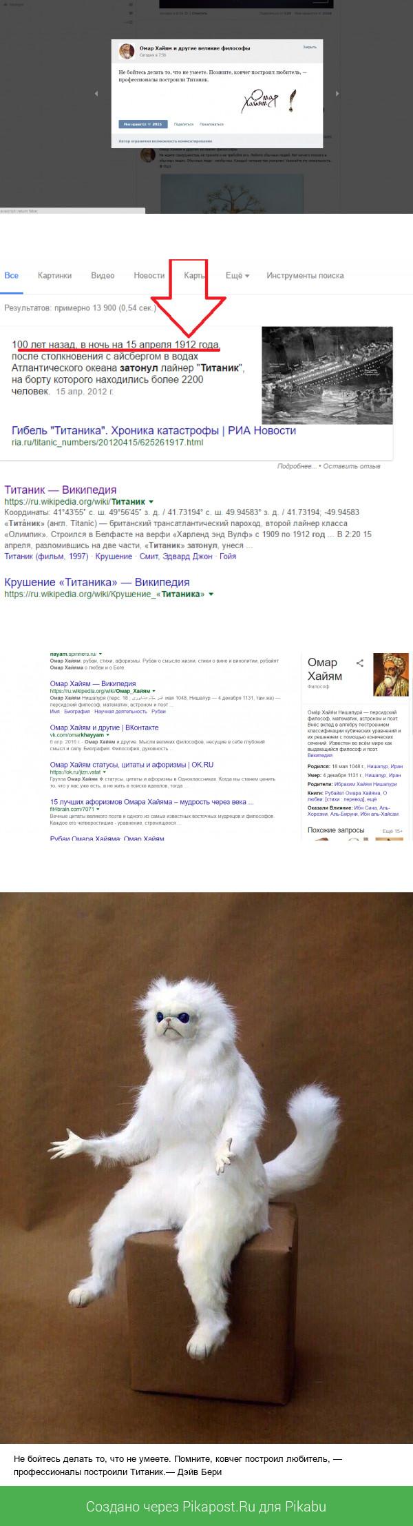 Омар Хайм похоже был провидцем :) длиннопост, Омар Хайям, Вброс, фейк, Картинки, текст, паблик
