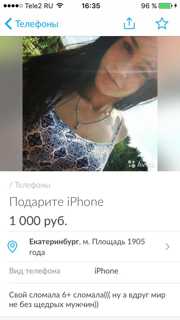 Телефона с в знакомства екатеринбурге смс номером