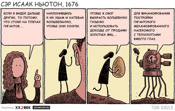 На плечах гигантов.. Наука, Ньютон, Физика, Комиксы