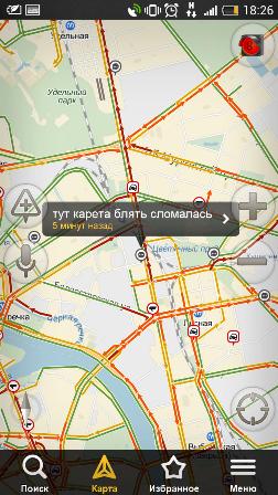 Очередная подборка разговоров из Яндекс навигатора. ч.2 яндекс навигатор, длиннопост, моё, картинки, разговор