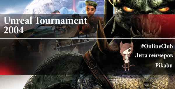 Pikabu играет в UT2004 - День 1 Игры, Unreal tournament, PikabuGames, Геймеры, Длиннопост