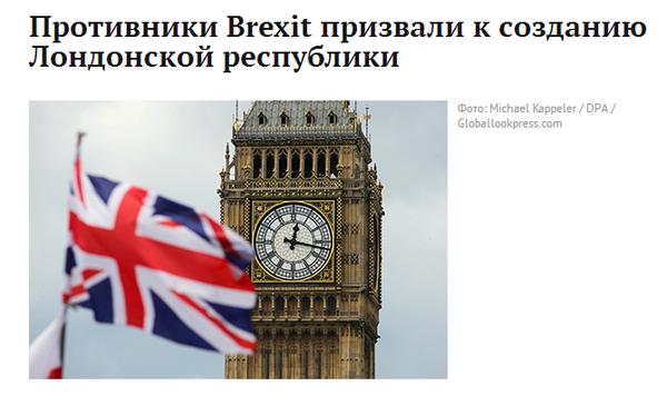 Где-то я уже это видел Brexit, Политика, Сепаратисты