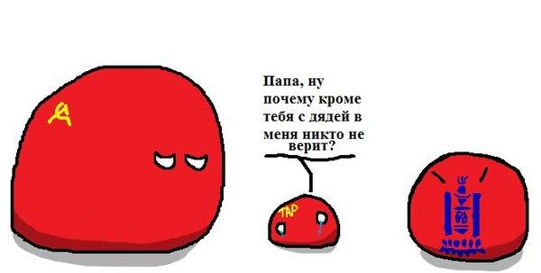 Воображаемый друг ( Countryballs Комикс) Автор Илья Салдыркин СССР, Countryballs, Комиксы, Рисунок