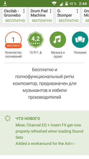 Бедные производители.. Google Play, Скриншот, Android