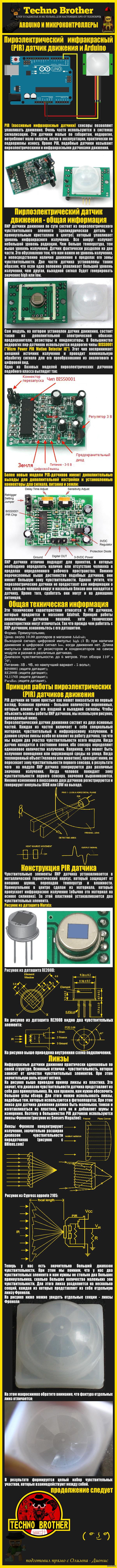 DIY ништяки: PIR датчик движения ч.1 PIR, Датчик, Своими руками, Arduino, Микроконтроллеры, TechnoBrother, Длиннопост