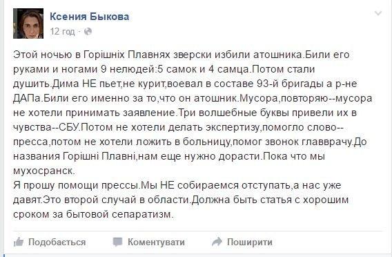 """Похоже на Украине стартовал флешмоб, """"Поймай и ушатай АТОшку"""""""