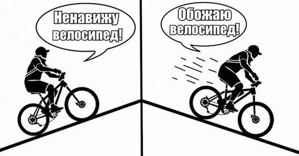 Прикольные картинки про велосипедистов с надписями, февраля 2019