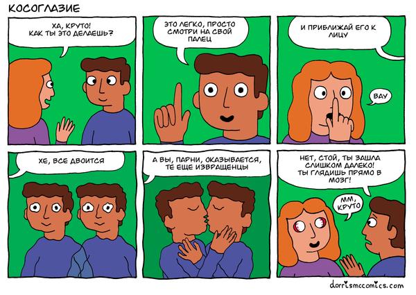 Немного от dorrismccomics Dorrismccomics, Перевод, Комиксы, Длиннопост
