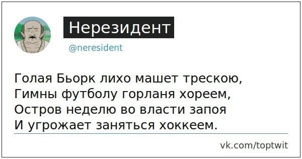 Злободневная поэзия Не мое, ВКонтакте, Twitter, Футбол, Исландия, Рифмоплеты