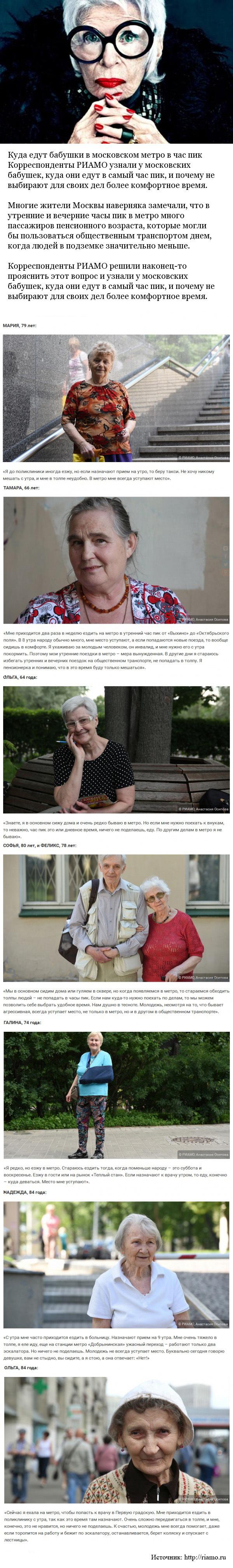 Куда едут бабушки? Бабушка, Метро, Длиннопост