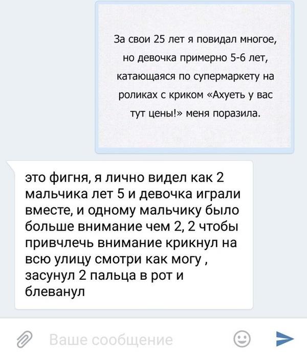 На что только не пойдешь, ради женского внимания внимание, ВКонтакте, дети, непосредственность