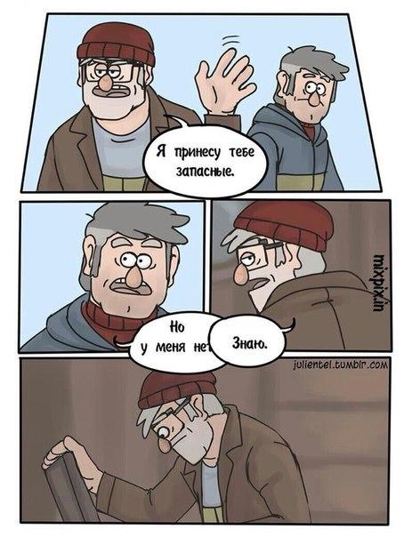 Мило Стэн, Форд, Стенли, Gravity Falls, Не мое, Длиннопост