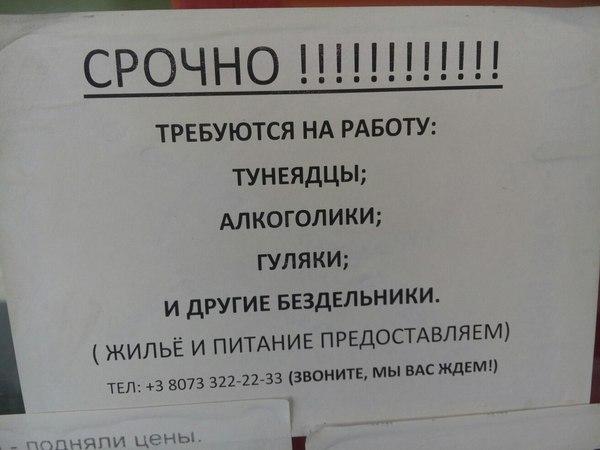 """Работодатель: уровень """"Бог"""" Работа, Тунеядцы, Алкоголик, Гуляки, Бездельники, Одесса"""