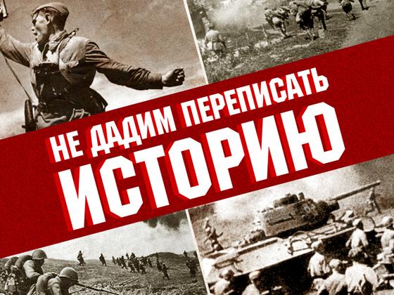Картинки по запросу Реабилитация нацизма