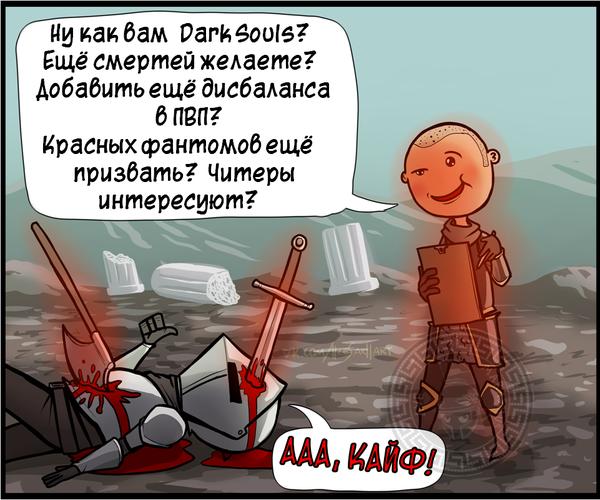 Мазохизм в играх LlceSarll, Dark souls, Рыцарь, Комиксы, Игры