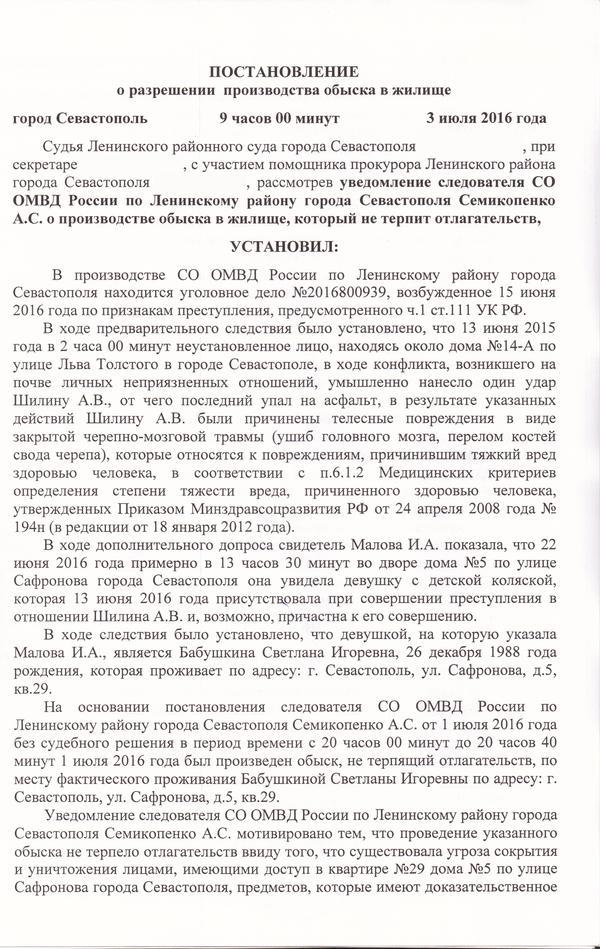 И восторжествует справедливость. Севастополь. Полиция. Помогите поднять в горячее. МВД, полиция, незаконные действия, обыск, суд, справедливость, длиннопост