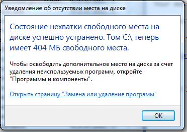 Обувная коробка заменить около 100 крупных дата-центров 404, Windows 7, Хранилище