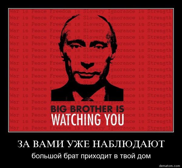 На шаг ближе V.2 Политика, Император, Законы РФ
