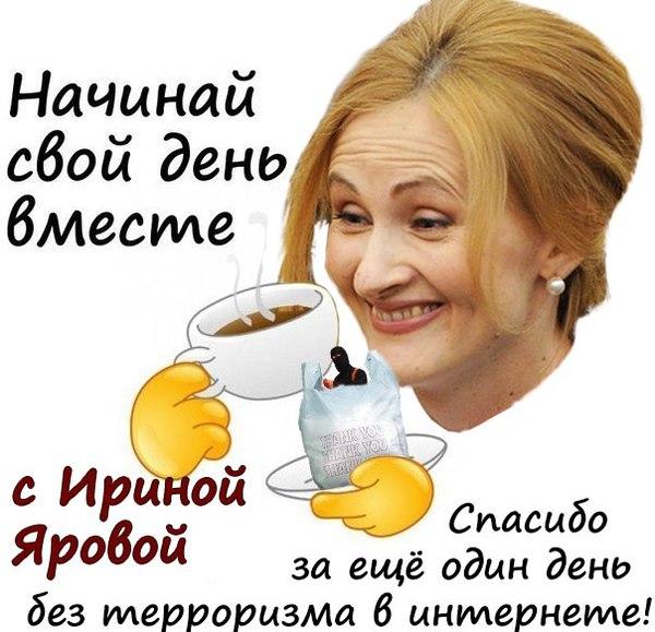 С добрым утром! Яровая, Пакет яровой, ВКонтакте, Длиннопост, Политика