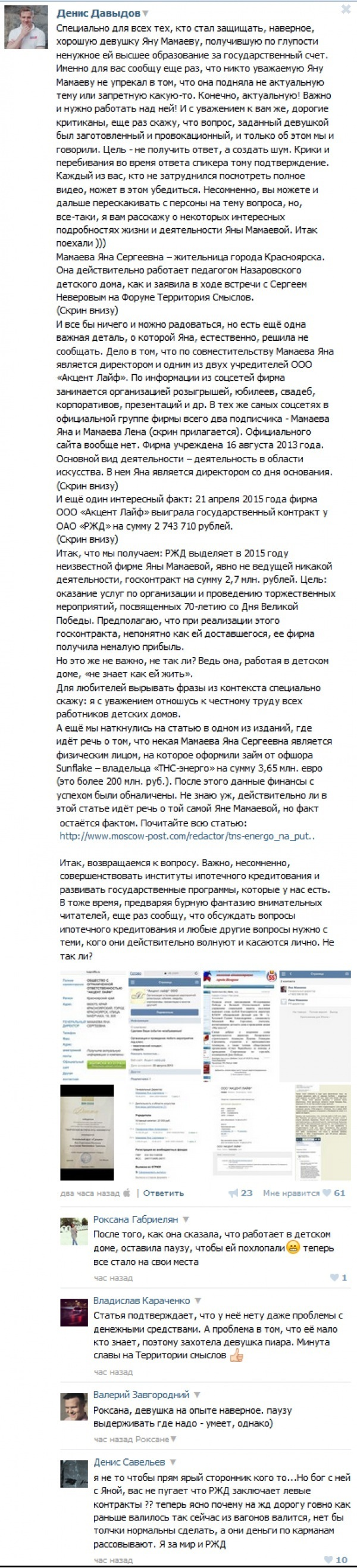 """Бедная девочка с iPhone 6"" Молодая гвардия, Тс2016, Текст, Видео, Длиннопост, Политика"
