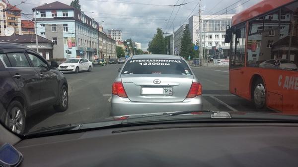 Автопробег автопробег, Калининград, Приморский край, Артем