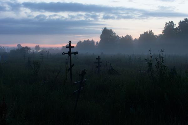 Немного о вечном Кладбище, Погост, Туман, Экзистенция