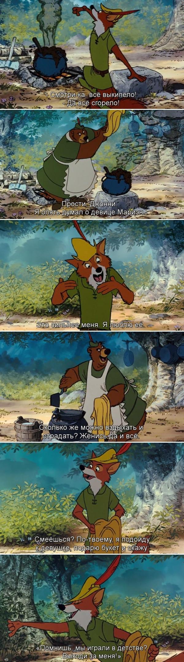 Робин Гуд (1973) Робин гуд, 1973, Walt Disney Company, Лиса, Раскадровка, Отношения, Длиннопост