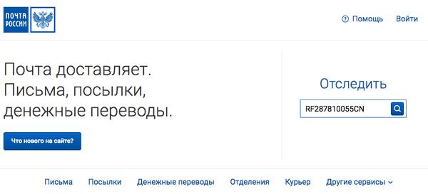 Ф 20 почта россии