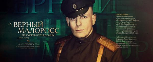 Верный малоросс: на смерть Олеся Бузины Украина, Олесь Бузина, Длиннопост, Видео, Убийство, Политика, Спутник и погром